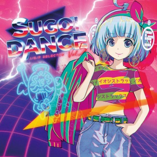 SUGOI DANCE 〜I/O/P SELECTED Vol.5〜
