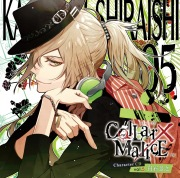 Collar×Malice Character CD vol.5 白石景之
