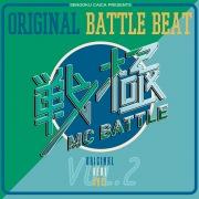 戦極MC BATTLE - ORIGINAL BATTLE BEAT VOL.2 [INST Ver.]