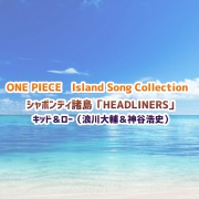ONE PIECE Island Song Collection シャボンディ諸島「HEADLINERS」