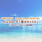 ONE PIECE Island Song Collection ドレスローザ「悪のカリスマ」