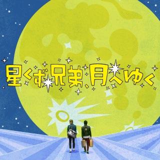 星くず兄弟、月へゆく