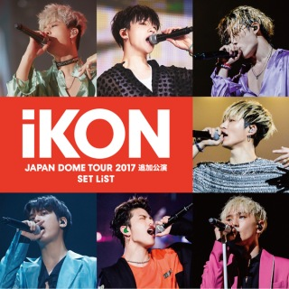 iKON JAPAN DOME TOUR 2017 追加公演 SET LIST
