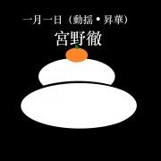 一月一日(動揺・昇華)