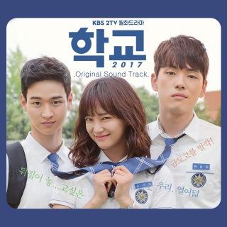 School 2017 OST