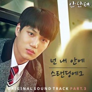 Andante OST PART.3