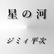 星  の  河 feat.Lily