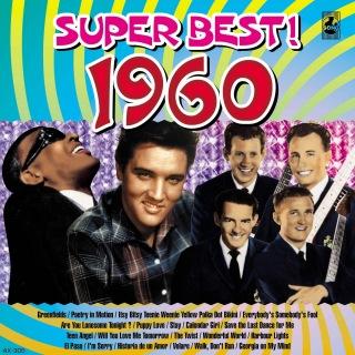 青春の洋楽スーパーベスト 1960