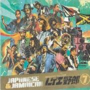 レゲエ野郎7 ~JAPANESE & JAMAICAN~