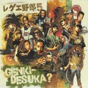 レゲエ野郎5「GENKI-DESKA?」