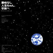 意味なし人生ちゃん、宇宙へ サウンドトラック