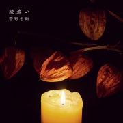 綾違い(24bit/96kHz)