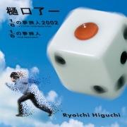 1/6の夢旅人2002(オリジナル)/ 1/6の夢旅人 (24bit/96kHz)