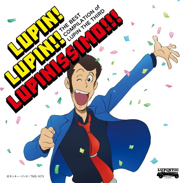 THE BEST COMPILATION of LUPIN THE THIRD 『LUPIN! LUPIN!! LUPINISSIMO!!!』