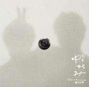フジテレビ系ドラマ「刑事ゆがみ」オリジナルサウンドトラック