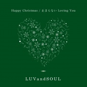 Happy Christmas / 止まらないLoving You