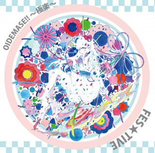 OIDEMASE!!〜極楽〜タイプA