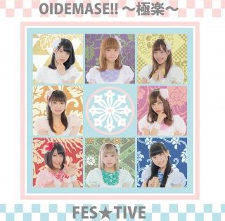 OIDEMASE!!〜極楽〜タイプC