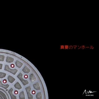 真夏のマンホール (feat. GG UJIHARA)