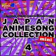 熱烈!アニソン魂 ULTIMATEカバーシリーズ2017 JAPAN ANIMESONG COLLECTION mini vol.4