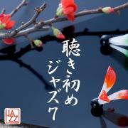 聴き初めジャズ7