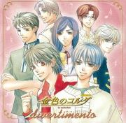 金色のコルダ 〜divertimento〜 初回限定盤