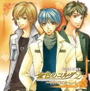 金色のコルダ2 〜vivace〜