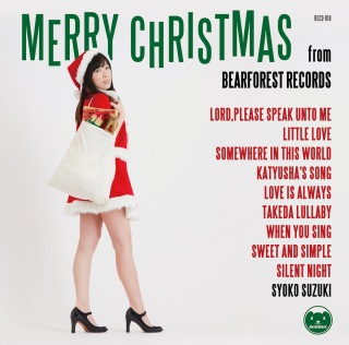 Merry Christmas From BEARFOREST RECORDS~ベアフォレストのクリスマス~