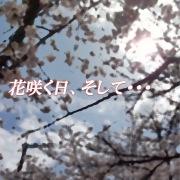 花咲く日、そして・・・ feat.Chika
