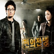 War of Money OST
