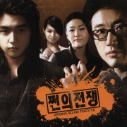 War of Money OST 1.5