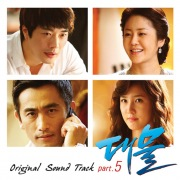 Big Thing OST Part.5