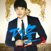 Big Thing OST Part.2