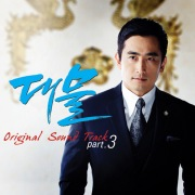 Big Thing OST Part.3
