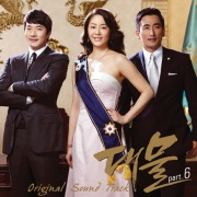 Big Thing OST Part.6