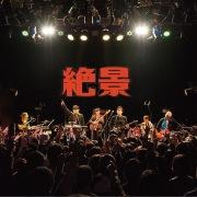 入念(PASS)(DSD 5.6MHz/1bit+MP3)