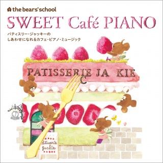 the bear's school SWEET Cafe PIANO  くまのがっこう パティスリー・ジャッキーの しあわせになれる カフェ・ピアノ・ミュージック