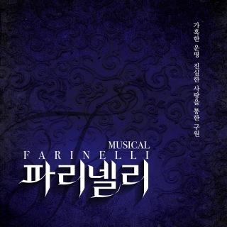 Musical Farinelli OST