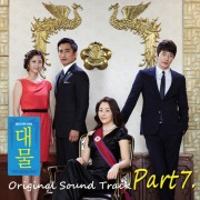 Big Thing OST Part.7