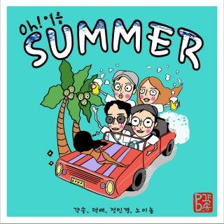 Oh! Summer