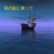 夜の船に乗って feat.Chika