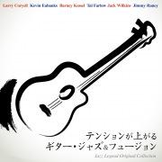 テンションが上がるギター・ジャズ&フュージョン - Jazz Legend Original Collection