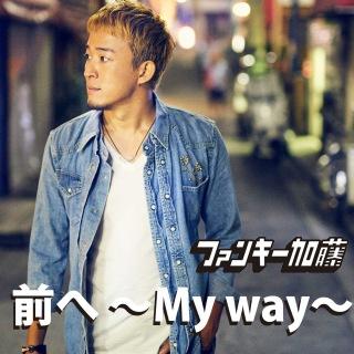 前へ 〜My way〜