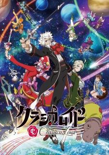 Mephisto Sheriff 〜メフィスト・ワルツより〜(TV Size)TVアニメ「クラシカロイド」より
