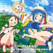 TVアニメ「三ツ星カラーズ」オープニングテーマシングル『カラーズぱわーにおまかせろ!』
