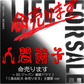 命売ります〜BSジャパン 連続ドラマJ「三島由紀夫 命売ります」主題歌ver