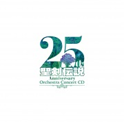 聖剣伝説 25th Aniversary Orchestra Concert CD