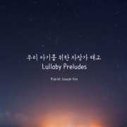 Lullaby Preludes