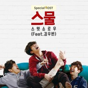 Twenty' Special OST Part.2
