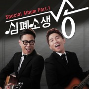 SBS RecoverSongs Special Album Part.1